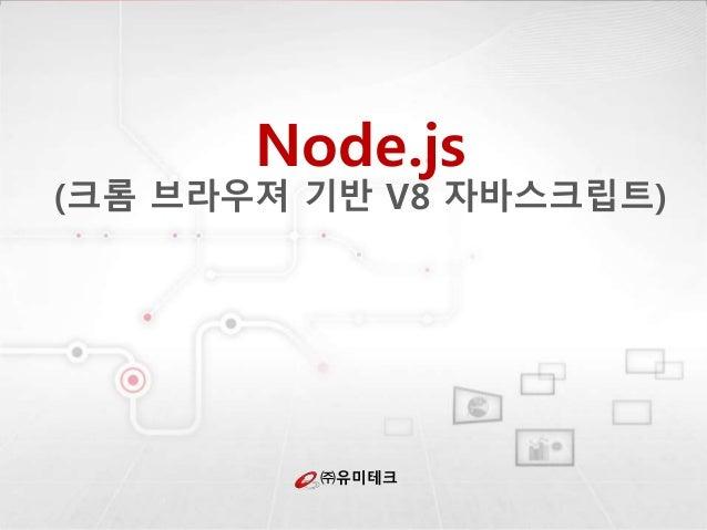 ㈜유미테크 Node.js (크롬 브라우져 기반 V8 자바스크립트)