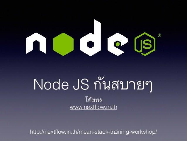 http://nextflow.in.th/mean-stack-training-workshop/ Node JS กันสบายๆ โค้ชพล www.nextflow.in.th