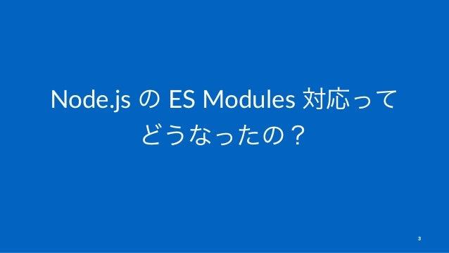 Node.js Native ESM への道  〜最終章: Babel / TypeScript Modules との闘い〜 Slide 3