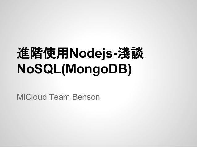 進階使用Nodejs-淺談 NoSQL(MongoDB) MiCloud Team Benson