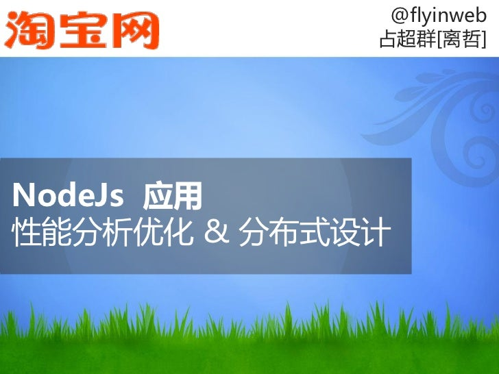 @flyinweb             占超群[离哲]NodeJs 应用性能分析优化 & 分布式设计