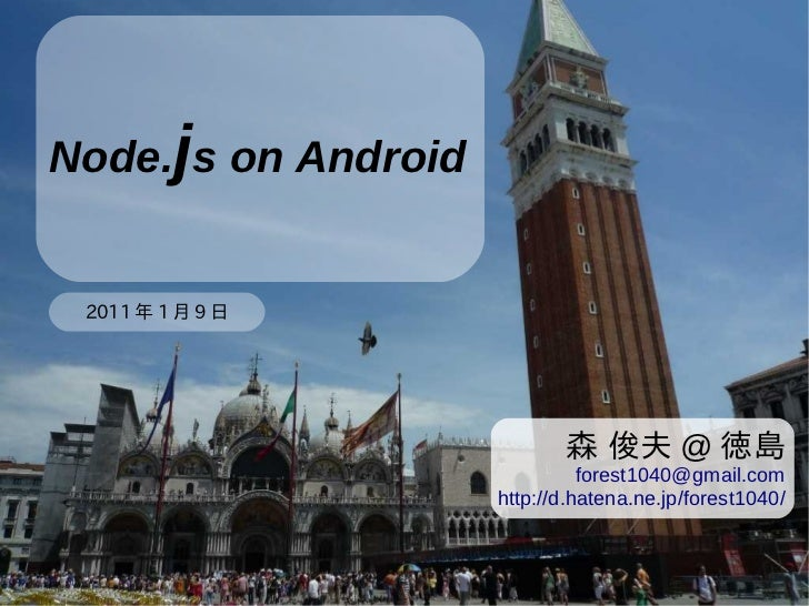 Nodejs on android
