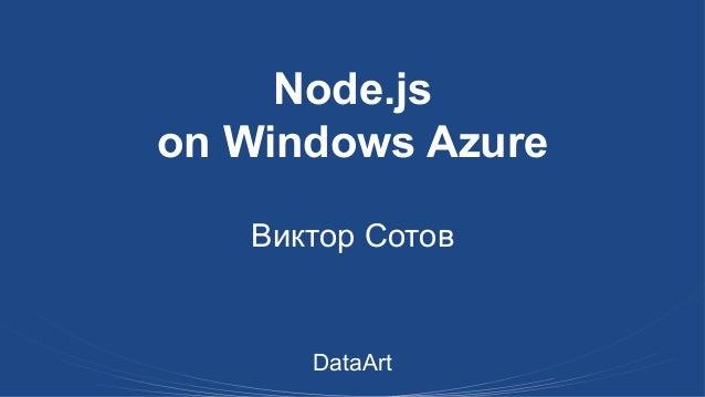 Node.js on Windows Azure Виктор Сотов  DataArt