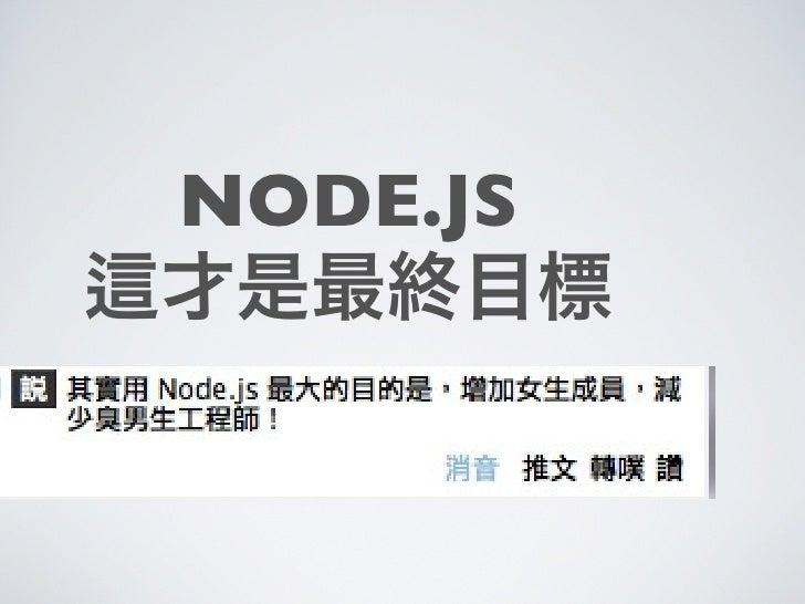 社團facebook#node.js.tw