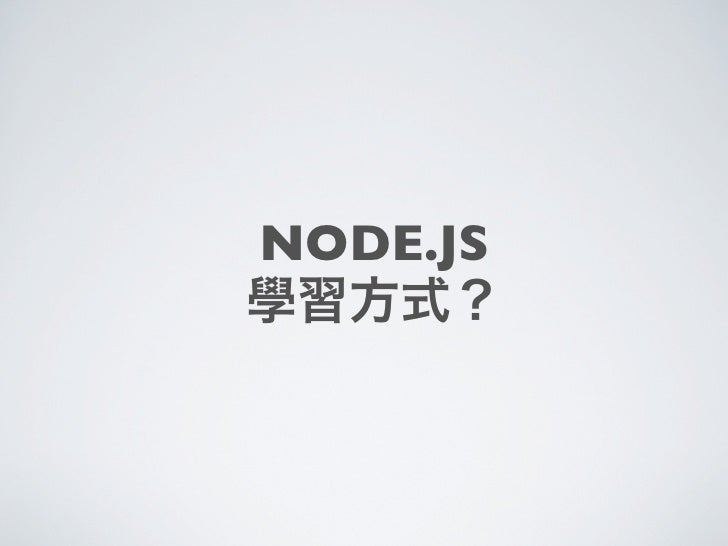 IRCfreenode#Node.js-tw