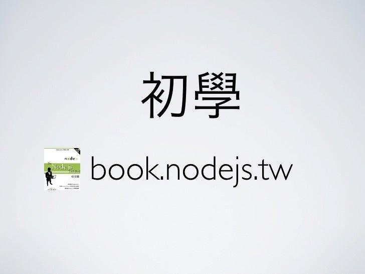 NODE.JS TAIWAN DEMO    Q&A