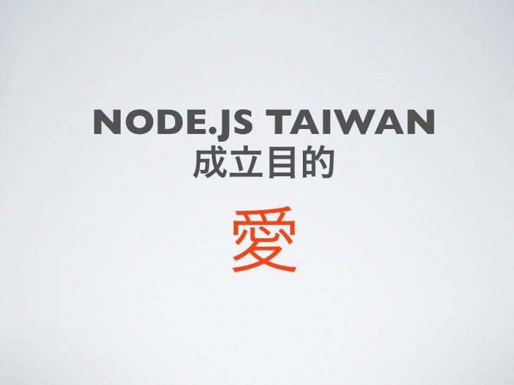 NODE.JS TAIWAN   成立目的     愛