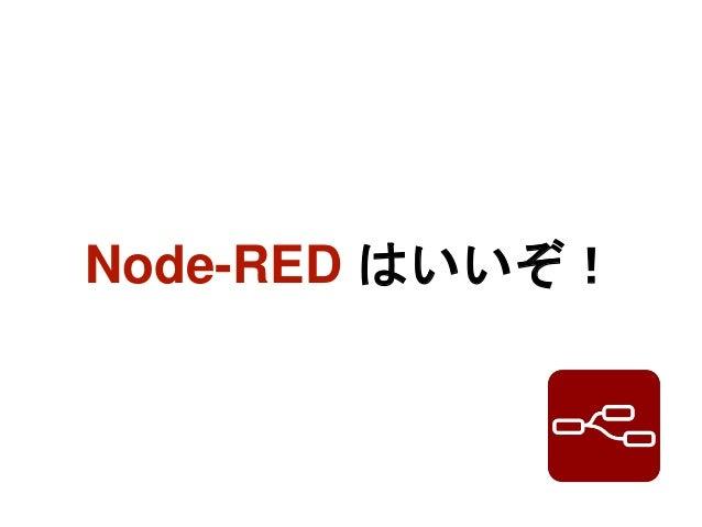 Node-RED はいいぞ!