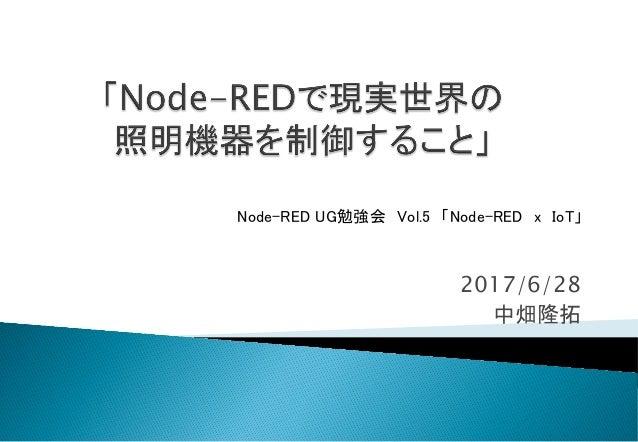2017/6/28 中畑隆拓 Node-RED UG勉強会 Vol.5 「Node-RED x IoT」