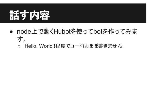 Hubotで遊ぶ Slide 3