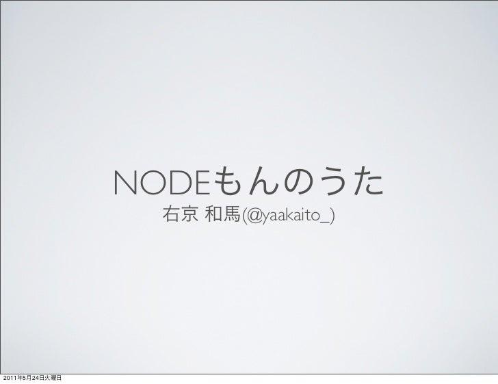 NODE                       (@yaakaito_)2011   5   24