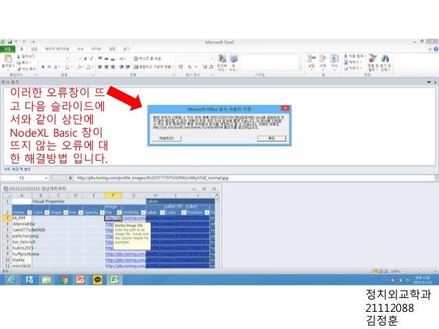 엑셜 보안 설정과 Node xl 오류 고치기 Slide 2
