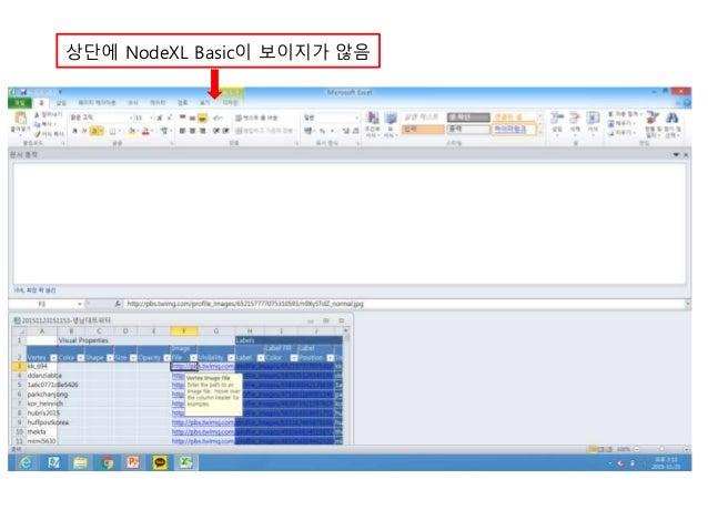 엑셜 보안 설정과 Node xl 오류 고치기 Slide 3