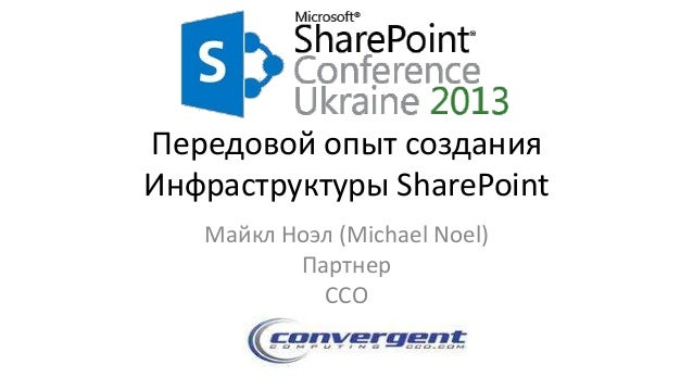 Передовой опыт созданияИнфраструктуры SharePointМайкл Ноэл (Michael Noel)ПартнерCCO
