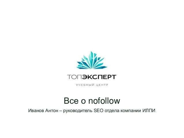 Все о nofollow Иванов Антон – руководитель SEO отдела компании ИЛПИ