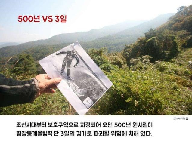 [ 항의하기 ]  • 홈페이지 : http://pyeongchang2018.com/  • 전화번호  서울 사무소 : 02-2076-2018  평창 사무소 : 033-350-3903  페이스북 페이지 :  https://...