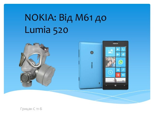 Грицан С 11-Б NOKIA: Від M61 до Lumia 520