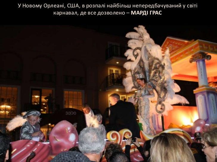 У Новому Орлеані, США, в розпалі найбільш непередбачуваний у світі карнавал, де все дозволено – МАРДІ ГРАС<br />