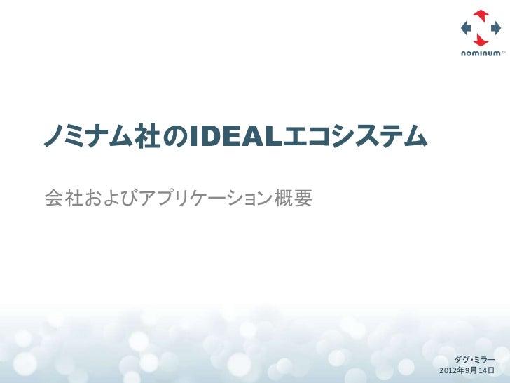 ノミナム社のIDEALエコシステム会社およびアプリケーション概要                       ダグ・ミラー                    2012年9月14日