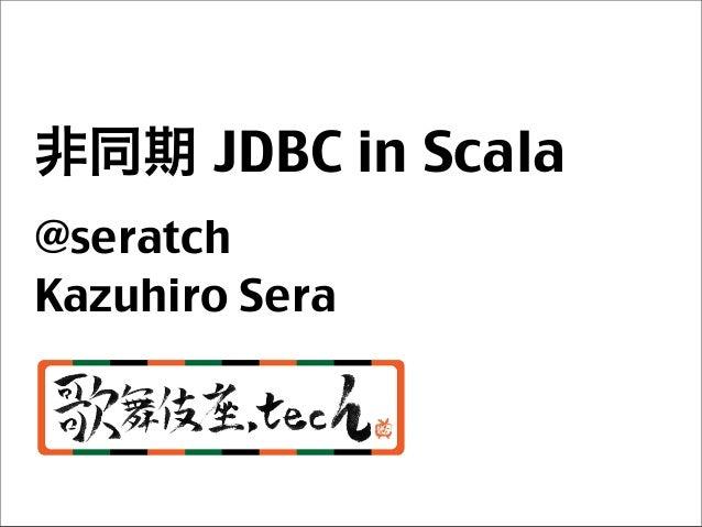 非同期 JDBC in Scala @seratch Kazuhiro Sera
