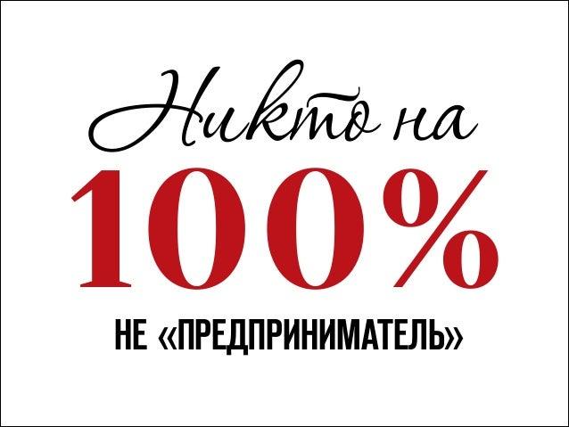 Никто на  100% НЕ «ПРЕДПРИНИМАТЕЛЬ»