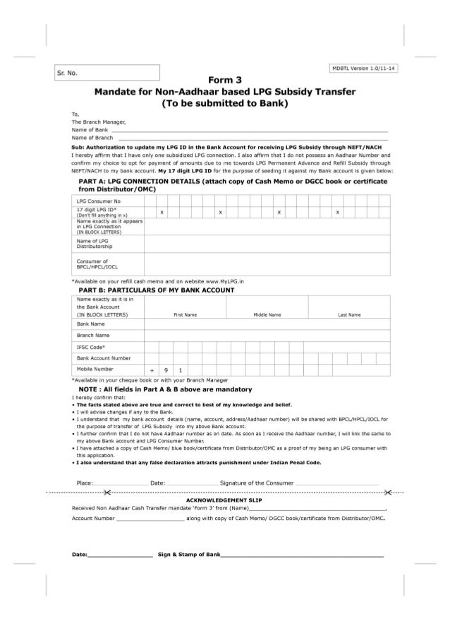 aadhar bank subsidy form