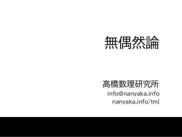 無偶然論 髙橋数理研究所 info@nanyaka.info nanyaka.info/tml