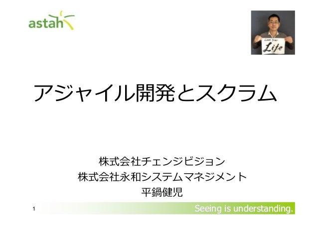 アジャイル開発とスクラム 株式会社チェンジビジョン 株式会社永和システムマネジメント 平鍋健児 1  Seeing is understanding.