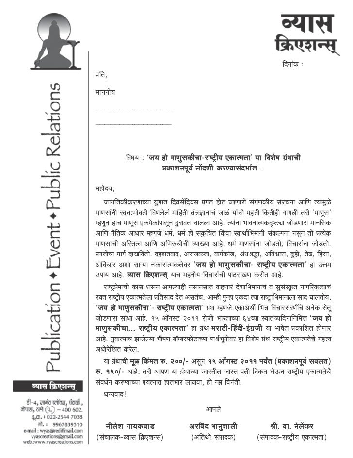 marathi essay on national integration Essay on role of education in national integration and communal harmony  chain management essay iraq war research paper uk stri bhrun hatya in marathi essay on.