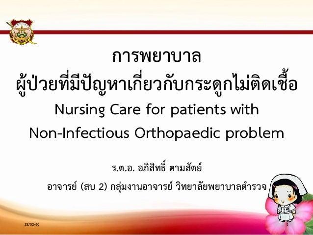 การพยาบาล ผู้ป่วยที่มีปัญหาเกี่ยวกับกระดูกไม่ติดเชื้อ Nursing Care for patients with Non-Infectious Orthopaedic problem ร....