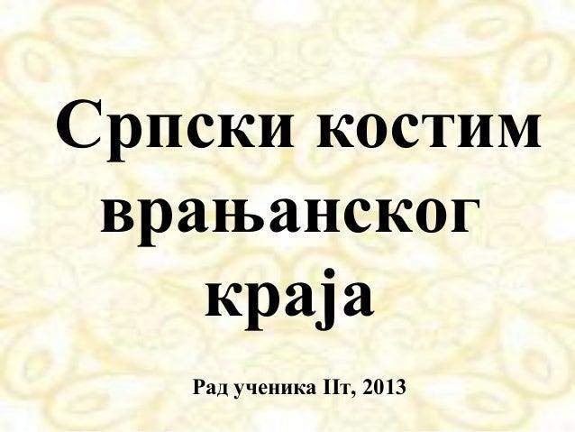 Cрпски костим врањанског краја Рад ученика IIт, 2013