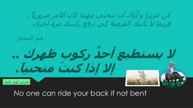 No one can ride your back if not bent
