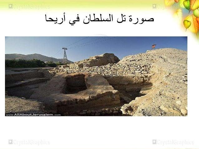 أريحا في هشام قصر صورة