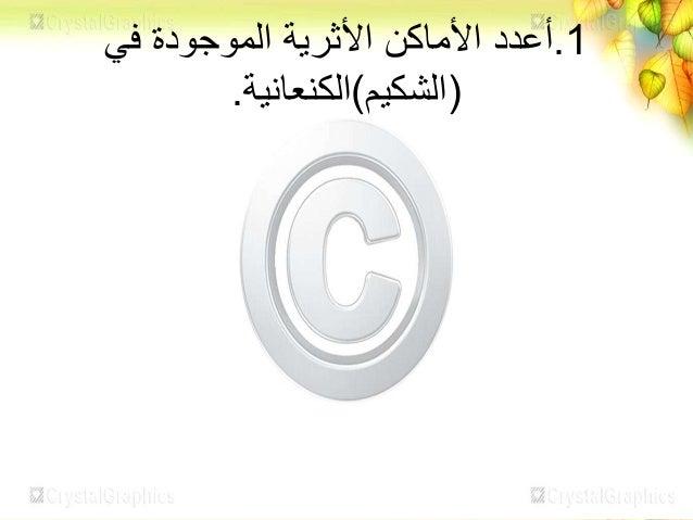 2.المعالم تستخدم كانت الوجوه أي في نابلس؟ في والتاريخية العمرانية