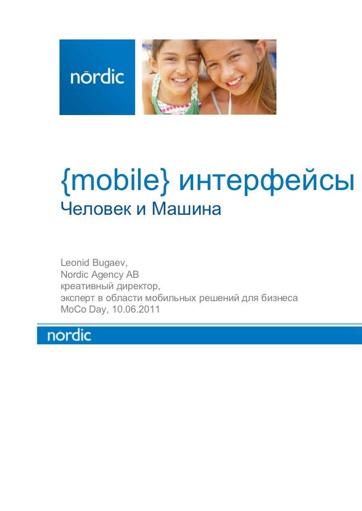 {mobile} интерфейсыЧеловек и МашинаLeonid Bugaev,Nordic Agency ABкреативный директор,эксперт в области мобильных решений д...