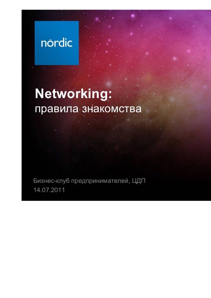 Networking:правила знакомстваБизнес-клуб предпринимателей, ЦДП14.07.2011