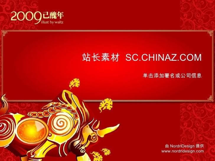 站长素材  SC.CHINAZ.COM 单击添加署名或公司信息 由 NordriDesign 提供 www.nordridesign.com