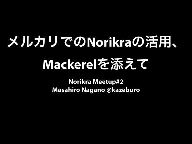 メルカリでのNorikraの活用、 Mackerelを添えて Norikra Meetup#2 Masahiro Nagano @kazeburo
