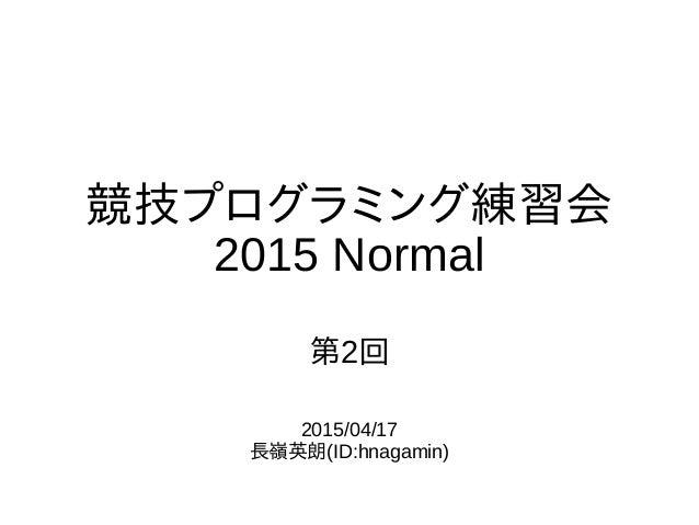 2015/04/17 長嶺英朗(ID:hnagamin) 競技プログラミング練習会 2015 Normal 第2回