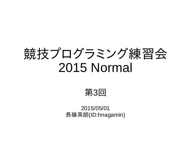 競技プログラミング練習会 2015 Normal 第3回 2015/05/01 長嶺英朗(ID:hnagamin)