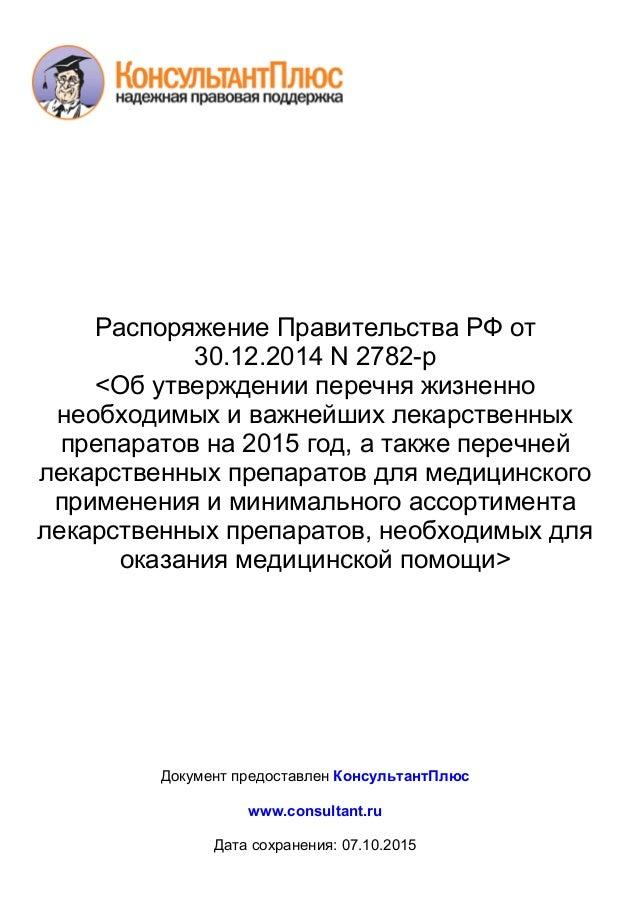 РАСПОРЯЖЕНИЕ 2724-Р ОТ 26 ДЕКАБРЯ 2015 СКАЧАТЬ БЕСПЛАТНО