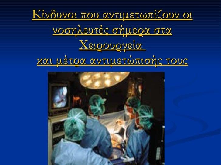 Κίνδυνοι που αντιμετωπίζουν οι νοσηλευτές σήμερα στα Χειρουργεία  και μέτρα αντιμετώπισής τους