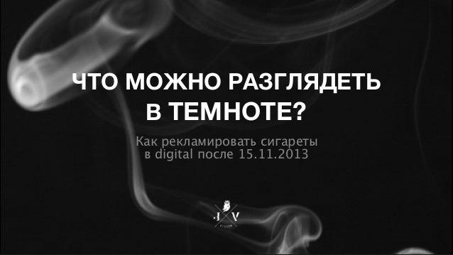 Как рекламировать сигареты продающие объявления в яндекс директ