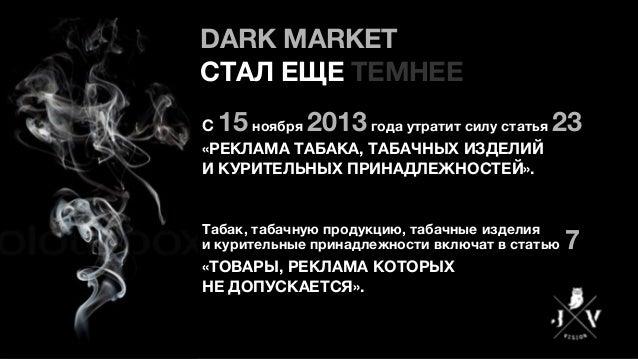 Рекламы табачных изделий статья бизнес план на табачные изделия