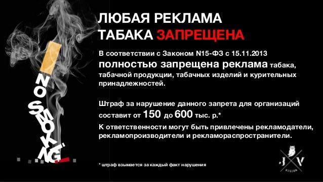 реклама табачных изделий в рк