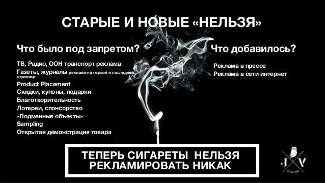 Рекламы табачных изделий и одноразовые электронные сигареты где купить в тольятти
