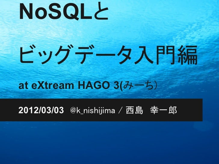 NoSQLとビッグデータ入門編at eXtream HAGO 3(みーち)2012/03/03 @k_nishijima / 西島 幸一郎