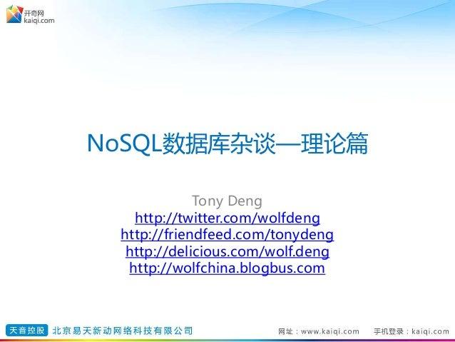 NoSQL数据库杂谈—理论篇 Tony Deng http://twitter.com/wolfdeng http://friendfeed.com/tonydeng http://delicious.com/wolf.deng http://...