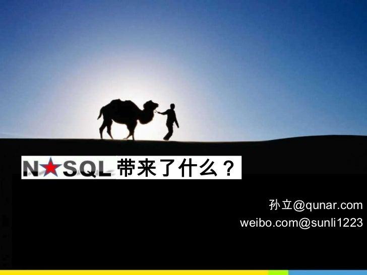 带来了什么?  <br />孙立@qunar.com<br />weibo.com@sunli1223<br />