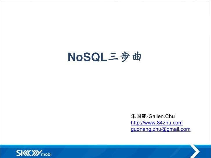 NoSQL三步曲      朱国能-Gallen.Chu      http://www.84zhu.com      guoneng.zhu@gmail.com